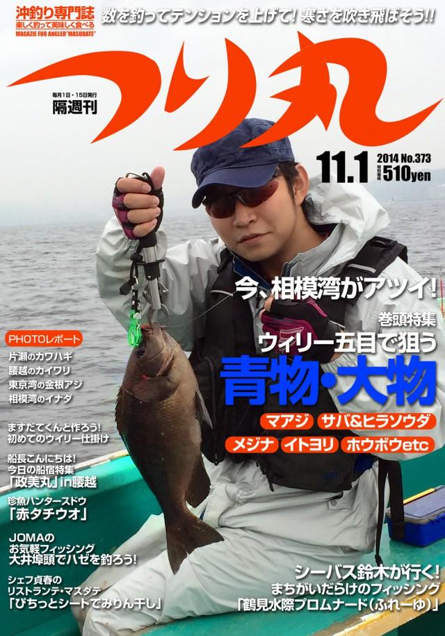 釣り丸表紙パロ