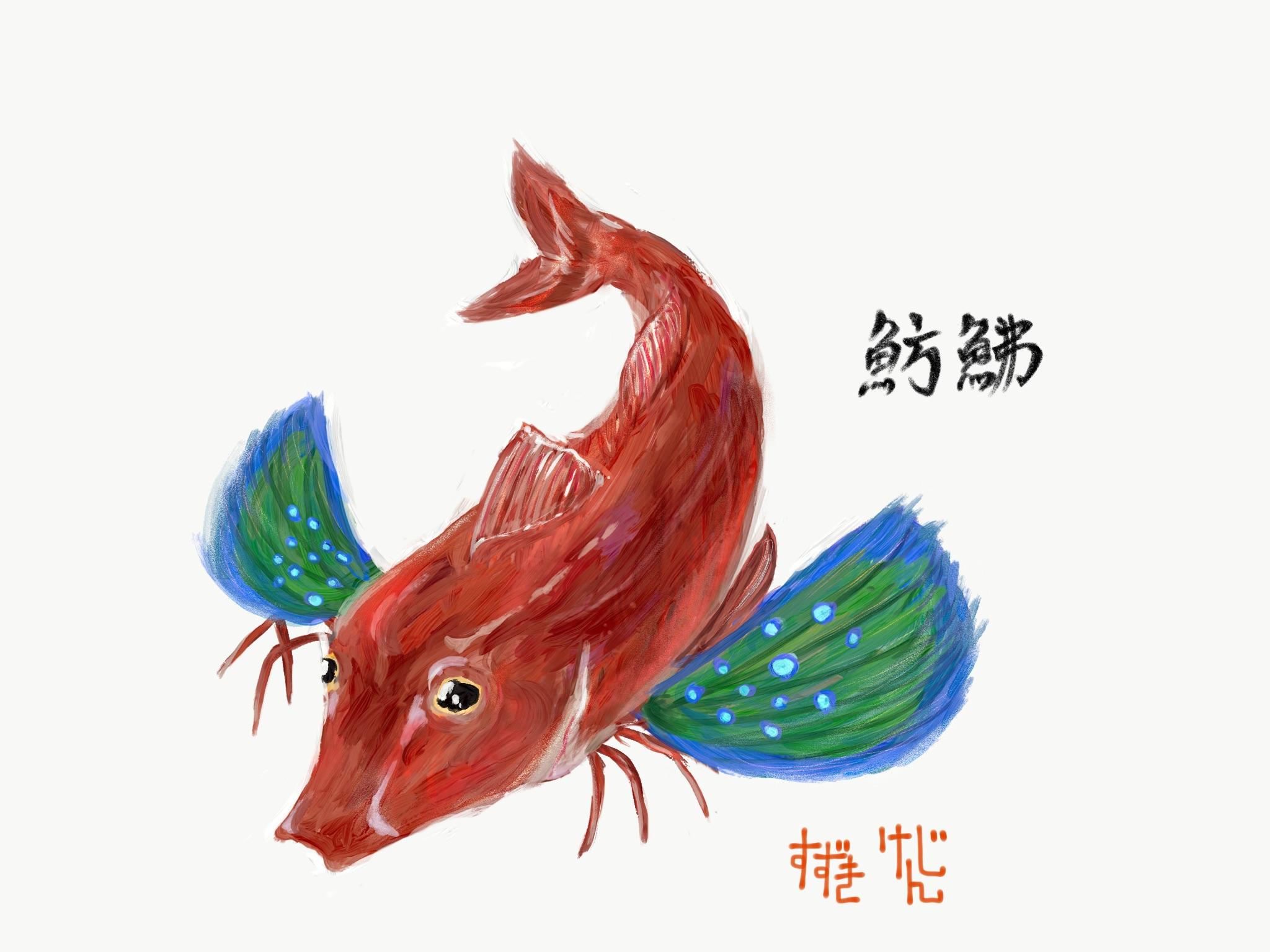 お魚イラスト 初心者の釣りブログ